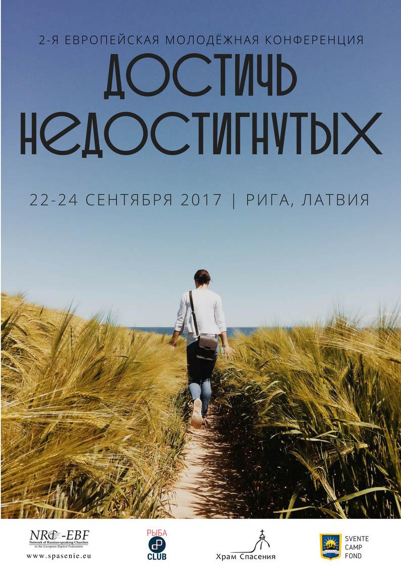 Приглашение для иностранца в Россию