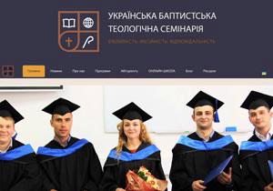 Украинская баптистская теологическая семинария